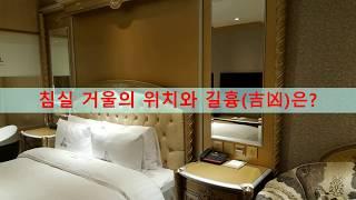 복을 부르는 힐링풍수(제57강), 침실거울, 침실거울의…