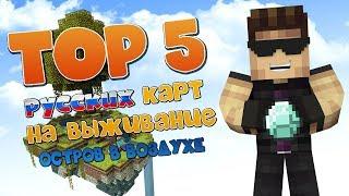 #2 Выпуск | Топ 5 лучших русских карт на выживание (Остров в воздухе) | Minecraft