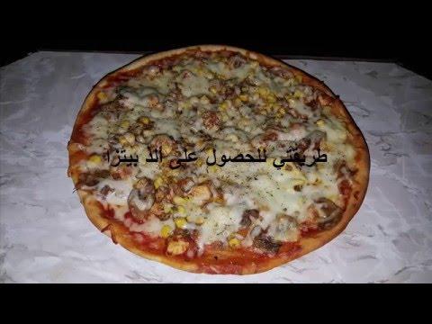 أحسن طريقة صنع البيتزا
