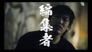 箕輪★狂介 「You know what?(I'm 箕輪)」 (Produced by SKY-HI) Music Video
