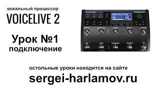 VoiceLive 2 - голосовой процессор, подключение. Урок 1