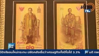 ธปท.ออกธนบัตรที่ระลึกฉลองครองราชย์ครบ 70ปี