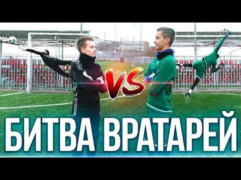 ДВУХМЕТРОВЫЙ ГИГАНТ vs МАЛЕНЬКИЙ ВРАТАРЬ / БИТВА ВРАТАРЕЙ #1