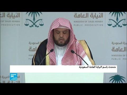 النيابة العامة السعودية تطلب الإعدام لخمسة من الموقوفين في قضية مقتل خاشقجي  - 12:55-2018 / 11 / 15