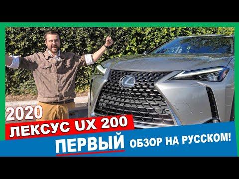 Новый #LEXUS UX 200 2020 года: ПЕРВЫЙ #тестдрайв на русском!