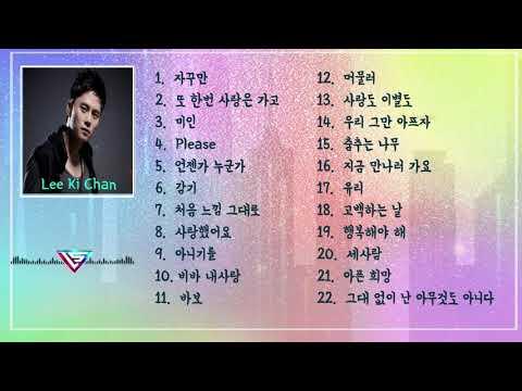 [K - Pop] 이기찬 노래모음🎶 연속듣기 고음질 Lee Ki Chan Best 22 Songs Collection