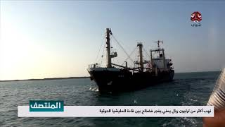 نهب أكثر من ترليون ريال يمني يفجر فضائح بين قادة المليشيا الحوثية  | تقرير يمن شباب