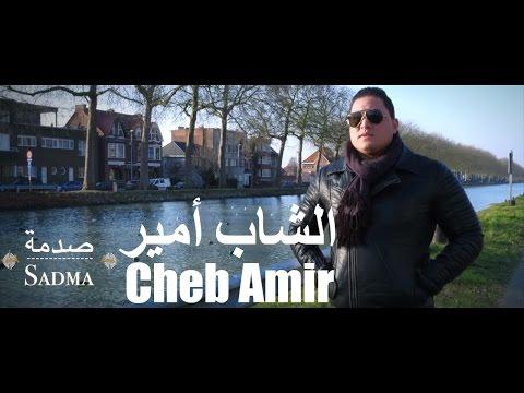 Cheb Amir - Sadma (EXCLUSIVE Music Video) | (الشاب أمير - صدمة (فيديو كليب حصري