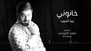زيد الحبيب - خانوني (حصريا) | 2016 | (Ziad Alhabeb - Khanoni (Album
