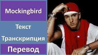 Eminem - Mockingbird (lyrics, transcription)