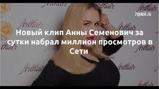 Новый клип Анны Семенович за сутки набрал миллион просмотров в Сети  - Sudo News