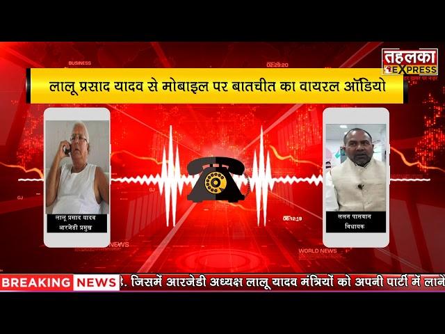 लालू ने जेल से डाला चारा, भाजपा विधायक ललन पासवान से फोन पर 3 बार कहा