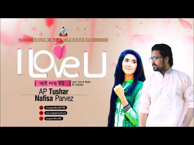 AP Tushar, Nafisa Parvez - I love You | I love You | ?? ???? ?? | New Bangla Song 2018 | Sangeeta