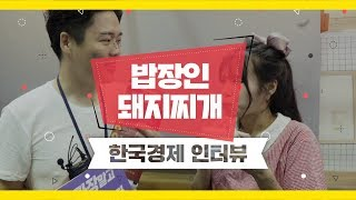 밥장인│한국 경제 현장 인터뷰│제52회 프랜차이즈 창업…