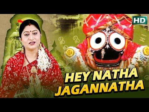 HEY NATHA JAGANNATHA ହେ ନାଥ ଜଗନ୍ନାଥ || Namita Agrawal || SARTHAK MUSIC