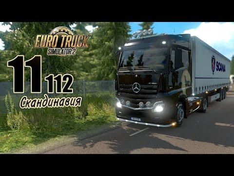 Снежный Путь - Euro Truck Simulator 2 Multiplayer