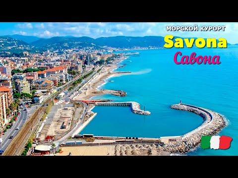 Савона. Курорт региона Лигурия (Италия)