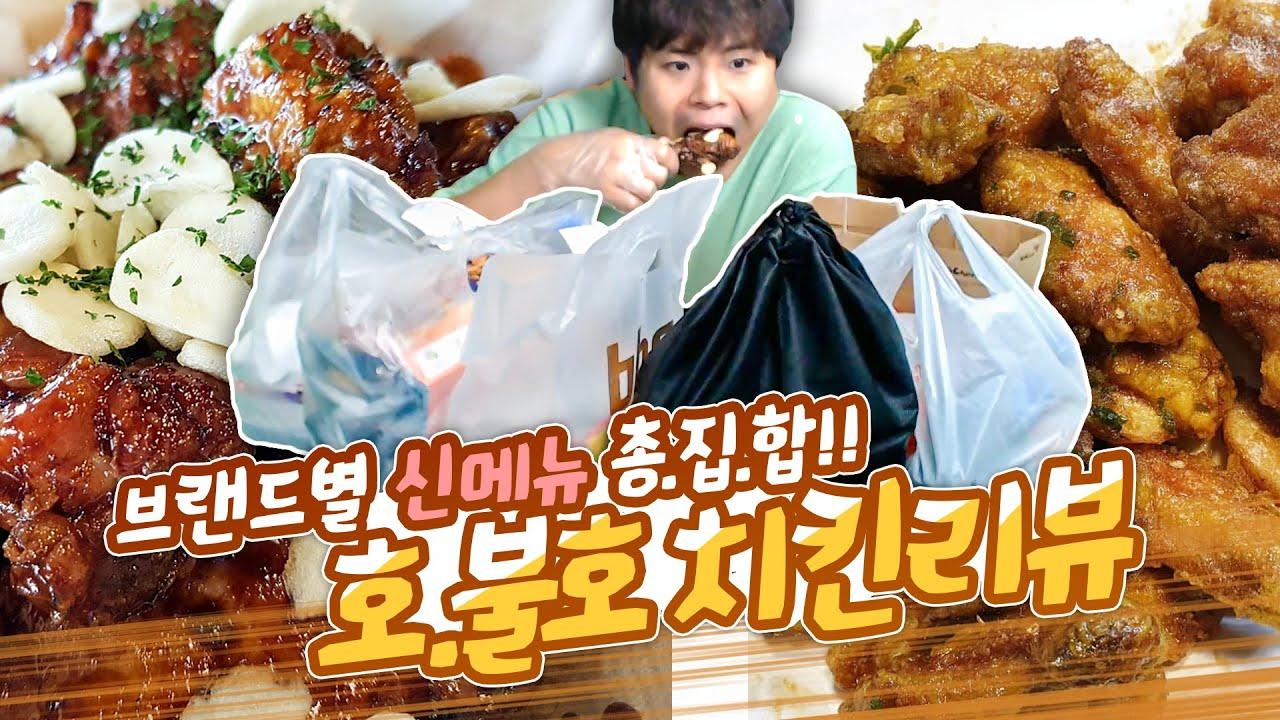 내돈내산♡ 치킨 일곱마리.