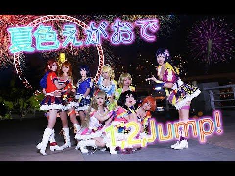 【秘鏡】夏色えがおで1,2,Jump! PV再現して踊ってみた ~放て!夏の夜の花火!~