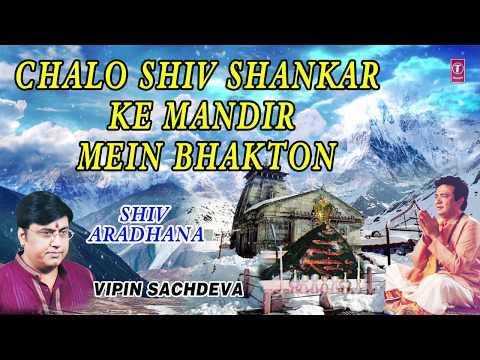 Chalo Shiv Shankar Ke Mandir Mein Bhakton I Superhit Shiv Bhajan I Vipin Sachdeva I Full Audio Song