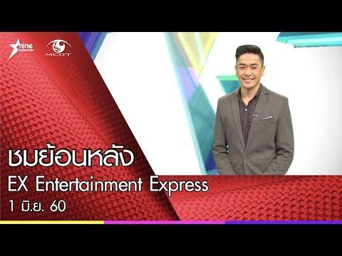 ชมย้อนหลังรายการ EX Entertainment Express 1 มิ.ย. 2560