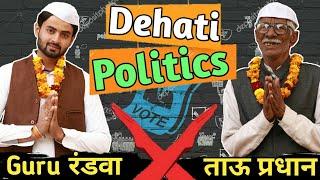 Dehati Rajneeti || Desi Comedy || Desi panchayat || Morna Entertainment Comedy