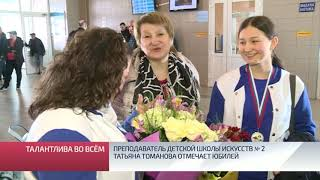 Преподаватель детской школы искусств № 2 Татьяна Томанова отмечает юбилей