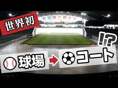 """サッカーコートがドームの中に!これが札幌ドームの場面転換だ!@北海道札幌市 Sapporo Dome """"Baseball"""" to """"Soccer"""", Hokkaido"""