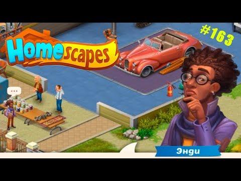 HomeScapes Дворецкий #163 (уровни 892-898) Первый клиент на Распродаже