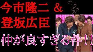 三代目JSBメインボーカル、今市隆二と登坂臣広が仲が良すぎる件! 二人...