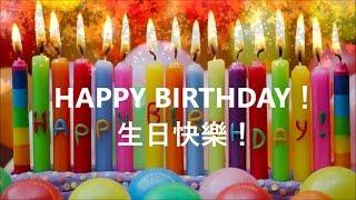 祝你生日快樂 !(華• 英• 粵) Happy Birthday To You !♥ ♪♫*•