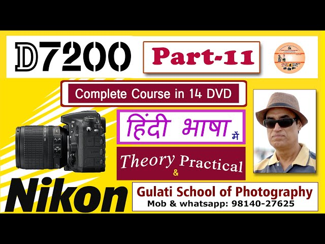 11 DVD | Best Quick Setting in Nikon D7200 Camera before Click the Photograph | कोर्स हिंदी में