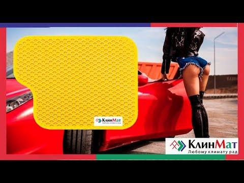 Автоковрики Eva от КлинМат - оф производитель ковриков EVA