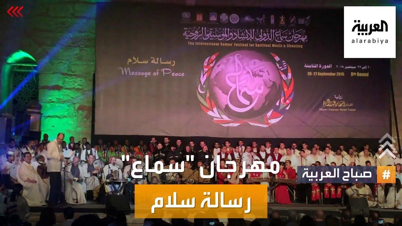 صباح العربية   مهرجان -سماع- للإنشاد والموسيقى الروحية يقام للعام الـ14 في القاهرة  - نشر قبل 16 ساعة