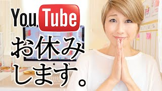 YouTubeお休みのお知らせ / Taking a break〔#471〕 thumbnail