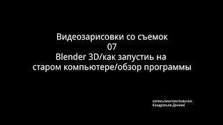 07. Blender/установка на старом компьютере/обзор программы