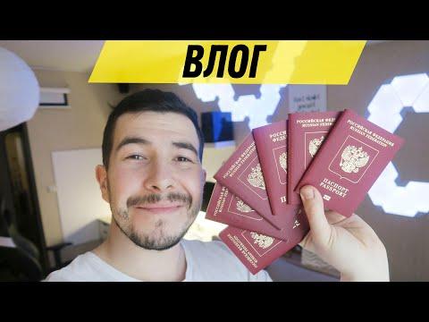 Первый Влог в 2020 году, получили паспорта - Влог