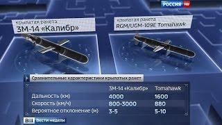 Американцы окрестили ракеты, которыми Россия бомбит ИГ, испепелителями