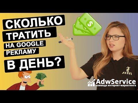 Цена контекстной рекламы Гугл [Для малого и среднего бизнеса бюджет гугл реклама 2019]