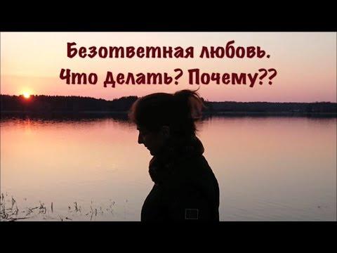 Безответная любовь. Что делать? Почему??