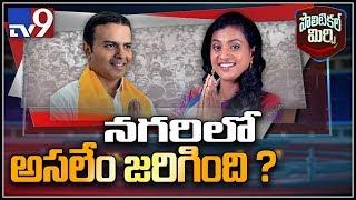 Political Mirchi: రోజా ఓడిపోవడం ఖాయమంటోన్న గాలి భాను - TV9