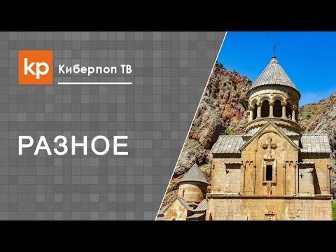 Армянская вера