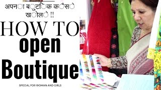 How to Open a Fashion Boutique !! अपना बुटिक कैसे खोलें !! specially for women and girls