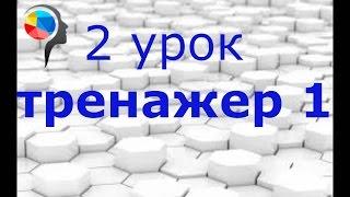 Ментальная арифметика . Тренажер №1 (2 урок)