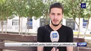 طلاب المحافظات في جامعة الطفيلة التقنية يفتقدون الجو الأسري في رمضان - (30-5-2019)