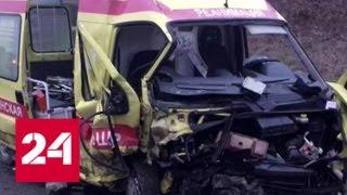 Смотреть видео Шесть человек погибли в ДТП с участием скорой в Краснодарском крае - Россия 24 онлайн