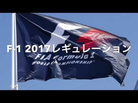 F1 2017 レギュレーション