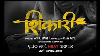 Shikari 2018| शिकारी Marathi full  movies.