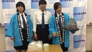 静岡県立駿河総合高等学校 駿河WANプロジェクト