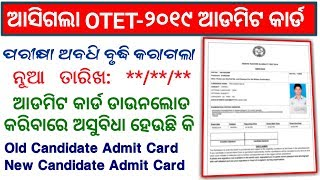 OTET 2019 Admit Card Download // OTET Exam 2019 Extended to August 18 // Odisha Communication